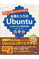 【単行本】 岡田長治 / お気に入りのUBUNTU 無償OS  & 無償ソフトで何でも揃う! 送料無料
