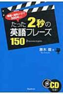 【単行本】 勝木龍 / たった2秒の英語フレーズ150 映画・海外ドラマ500本から
