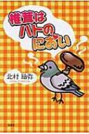 【単行本】 北村織弥 / 椎茸はハトのにおい