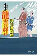 【文庫】 井川香四郎 / 龍雲の群れ 暴れ旗本御用斬り 徳間文庫