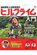 【ムック】 団長安田 / 自転車芸人・団長安田のヒルクライム入門
