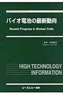 【単行本】 加納健司 / バイオ電池の最新動向 バイオテクノロジーシリーズ 送料無料