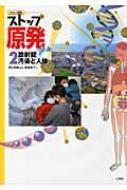 【全集・双書】 野口邦和 / カラー図解 ストップ原発 2 放射能汚染と人体 送料無料