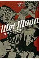 【コミック】 カネコアツシ / Wet Moon 1 ビームコミックス