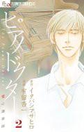 【コミック】 有留杏一 / ピアノドクター 2 フラワーcアルファ