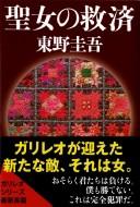 【文庫】 東野圭吾 ヒガシノケイゴ / 聖女の救済 文春文庫