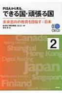 【単行本】 経済協力開発機構 / PISAから見る、できる国・頑張る国 2 送料無料