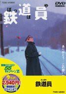【DVD】 鉄道員(ぽっぽや) 送料無料