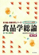 【全集・双書】 Books2 / 食品学総論 食べ物と健康 1 新食品・栄養科学シリーズ 送料無料