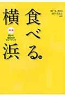 【単行本】 『食べる.横浜』制作委員会 / 食べる.横浜 決定版 横浜の地産地消ガイドブック
