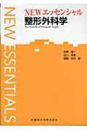 【全集・双書】 星野雄一 / NEWエッセンシャル 整形外科学 エッセンシャルシリーズ 送料無料