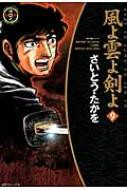 【コミック】 さいとうたかを サイトウタカヲ / 風よ雲よ剣よ 9 Spコミックス