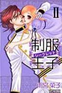 【コミック】 雨宮榮子 / 制服王子シークレット 2 プリンセス・コミックスプチ・プリ