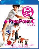 【Blu-ray】 ピンポン スペシャル・エディション 送料無料