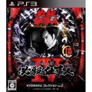 【GAME】 PS3ソフト(Playstation3) / ぱちんこ 必殺仕事人IV KYORAKUコレクション Vol.2 送料無料