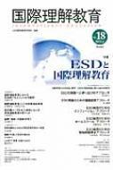 【全集・双書】 日本国際理解教育学会 / 国際理解教育 V.18 送料無料
