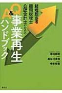 【単行本】 春田泰徳 / 経理担当者・顧問税理士・公認会計士のためのQ & A事業再生ハンドブック 送料無料