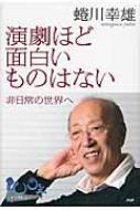 【単行本】 蜷川幸雄 / 演劇ほど面白いものはない 非日常の世界へ
