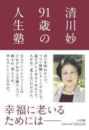 【単行本】 清川妙 / 清川妙 91歳の人生塾