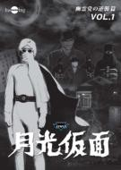 【DVD】 月光仮面 第4部 幽霊党の逆襲篇 VOL.1