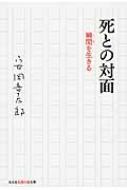 【文庫】 安岡章太郎 / 死との対面 瞬間を生きる 光文社知恵の森文庫