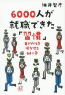 【文庫】 細井智彦 / 6000人が就職できた「習慣」 自分の花を咲かせる64カ条 講談社プラスアルファ文庫