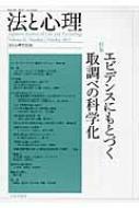 【単行本】 法と心理学会 / 法と心理第12巻第1号 送料無料