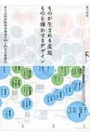 【単行本】 影山和則 / ものが生まれる産地 ものを輝かせるデザイン ある公設試験場指導員の80→90年代奮闘記