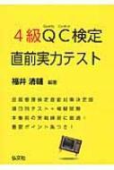 【単行本】 福井清輔 / 4級QC検定直前実力テスト