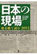 【単行本】 花田達朗 / 日本の現場 地方紙で読む 2012 送料無料