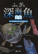 【全集・双書】 北村雄一 / ふしぎな深海魚図鑑 海の底までもぐってみよう