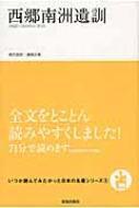 【単行本】 桑畑正樹 / 西郷南洲遺訓 いつか読んでみたかった日本の名著シリーズ