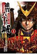 【コミック】 おおのじゅんじ / 雑賀六字の城 1 信長を撃った男 Spコミックス