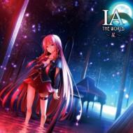 【CD】 オムニバス(コンピレーション) / IA THE WORLD ~星~