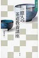 【単行本】 岡本浩一 / 一億人の茶道教養講座 淡交新書