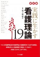 【単行本】 城ケ端初子 / 実践に生かす看護理論19 送料無料