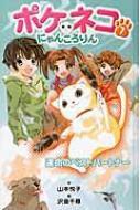 【全集・双書】 山本悦子(児童文学) / ポケネコ・にゃんころりん 7 運命のベストパートナー