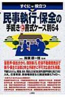 【単行本】 降旗順一朗 / すぐに役立つ民事執行・保全の手続きと書式ケース別64