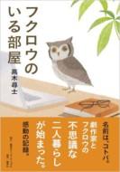【単行本】 高木尋士 / フクロウのいる部屋