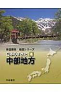 【全集・双書】 帝国書院 / 日本のすがた 4 中部地方 帝国書院地理シリーズ 送料無料