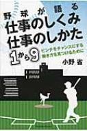 【単行本】 小野省 / 野球が語る仕事のしくみ仕事のしかた1から9 Parade Books