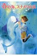 【全集・双書】 中山聖子 / 春の海、スナメリの浜 いのちいきいきシリーズ
