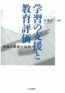 【単行本】 佐藤浩一 (Book) / 学習の支援と教育評価 理論と実践の協同 送料無料