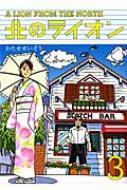【コミック】 わたせせいぞう ワタセセイゾウ / 北のライオン 3 KCピース