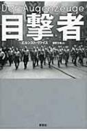 【単行本】 エルンスト・ヴァイス / 目撃者 送料無料