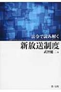 【単行本】 武智健二 (書籍) / 法令で読み解く新放送制度 送料無料