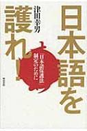 【単行本】 津田幸男 / 日本語を護れ! 「日本語保護法」制定のために