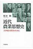【単行本】 祖田修 / 近代農業思想史 21世紀の農業のために 送料無料