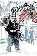 【コミック】 真鍋昌平 マナベショウヘイ / 闇金ウシジマくん 28 ビッグコミックスピリッツ