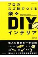 【ムック】 古川泰司 / プロのスゴ技でつくる 楽々diyインテリア エクスナレッジムック